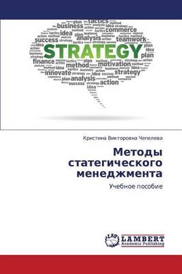 Metody Stategicheskogo Menedzhmenta (Paperback)