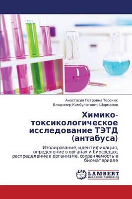 Khimiko-Toksikologicheskoe Issledovanie Tetd (Antabusa) (Paperback)