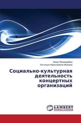 Sotsial'no-Kul'turnaya Deyatel'nost' Kontsertnykh Organizatsiy (Paperback)