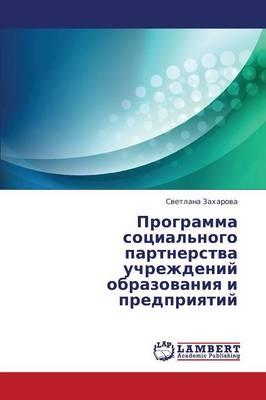 Programma Sotsial'nogo Partnerstva Uchrezhdeniy Obrazovaniya I Predpriyatiy (Paperback)