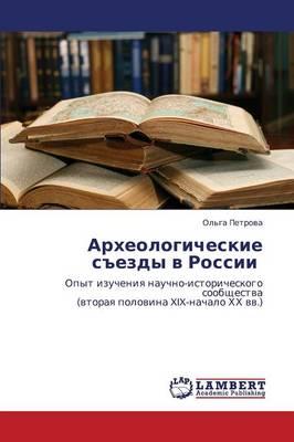 """Arkheologicheskie S""""ezdy V Rossii (Paperback)"""