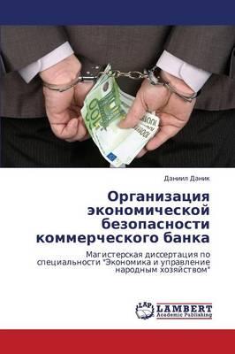 Organizatsiya Ekonomicheskoy Bezopasnosti Kommercheskogo Banka (Paperback)