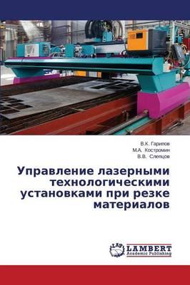 Upravlenie Lazernymi Tekhnologicheskimi Ustanovkami Pri Rezke Materialov (Paperback)