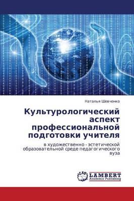 Kul'turologicheskiy Aspekt Professional'noy Podgotovki Uchitelya (Paperback)