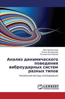 Analiz Dinamicheskogo Povedeniya Vibroudarnykh Sistem Raznykh Tipov (Paperback)