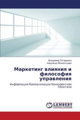 Marketing Vliyaniya I Filosofiya Upravleniya (Paperback)