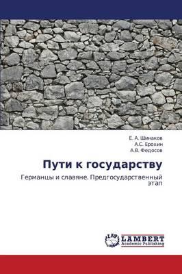 Puti K Gosudarstvu (Paperback)