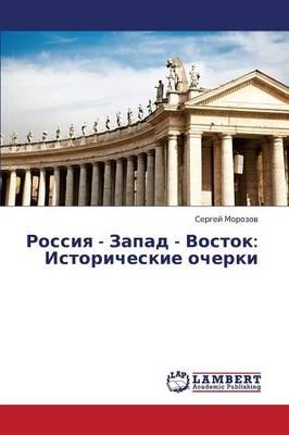 Rossiya - Zapad - Vostok: Istoricheskie Ocherki (Paperback)