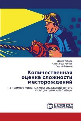 Kolichestvennaya Otsenka Slozhnosti Mestorozhdeniy (Paperback)