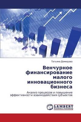 Venchurnoe Finansirovanie Malogo Innovatsionnogo Biznesa (Paperback)