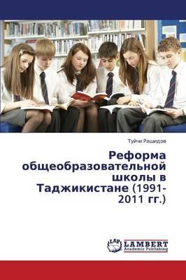 Reforma Obshcheobrazovatel'noy Shkoly V Tadzhikistane (1991-2011 Gg.) (Paperback)