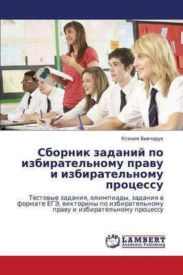 Sbornik Zadaniy Po Izbiratel'nomu Pravu I Izbiratel'nomu Protsessu (Paperback)