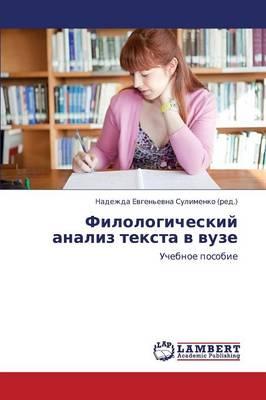Filologicheskiy Analiz Teksta V Vuze (Paperback)