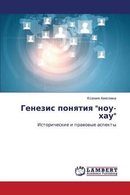"Genezis Ponyatiya ""Nou-Khau"" (Paperback)"