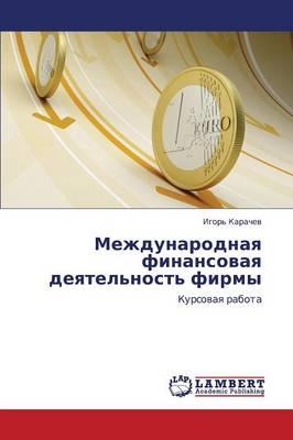 Mezhdunarodnaya Finansovaya Deyatel'nost' Firmy (Paperback)