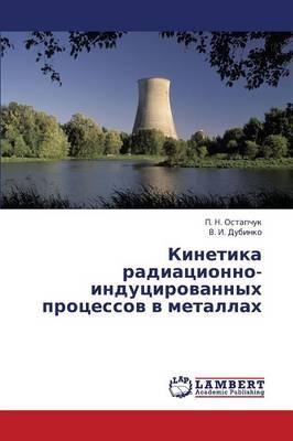 Kinetika Radiatsionno-Indutsirovannykh Protsessov V Metallakh (Paperback)