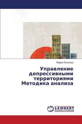 Upravlenie Depressivnymi Territoriyami Metodika Analiza (Paperback)