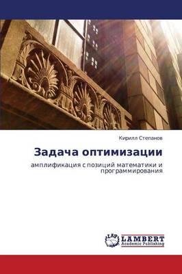 Zadacha Optimizatsii (Paperback)