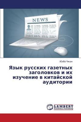 Yazyk Russkikh Gazetnykh Zagolovkov I Ikh Izuchenie V Kitayskoy Auditorii (Paperback)