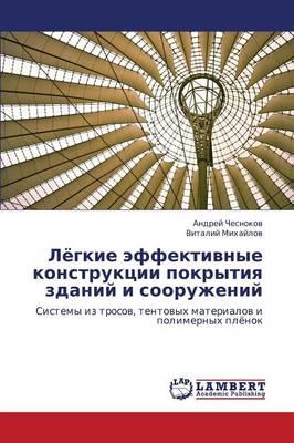 Lyegkie Effektivnye Konstruktsii Pokrytiya Zdaniy I Sooruzheniy (Paperback)