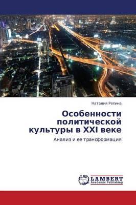 Osobennosti Politicheskoy Kul'tury V Khkh Veke (Paperback)