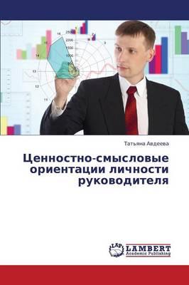Tsennostno-Smyslovye Orientatsii Lichnosti Rukovoditelya (Paperback)