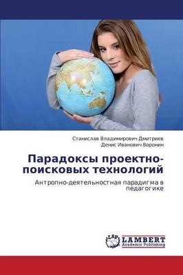 Paradoksy Proektno-Poiskovykh Tekhnologiy (Paperback)