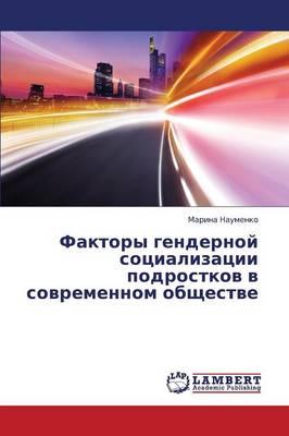 Faktory Gendernoy Sotsializatsii Podrostkov V Sovremennom Obshchestve (Paperback)