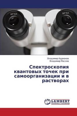 Spektroskopiya Kvantovykh Tochek Pri Samoorganizatsii I V Rastvorakh (Paperback)