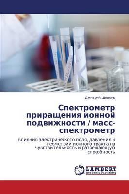 Spektrometr Prirashcheniya Ionnoy Podvizhnosti / Mass-Spektrometr (Paperback)