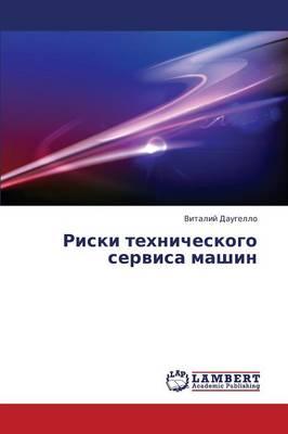 Riski Tekhnicheskogo Servisa Mashin (Paperback)