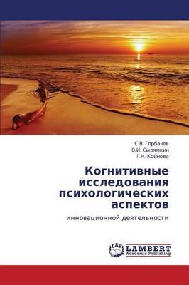 Kognitivnye Issledovaniya Psikhologicheskikh Aspektov (Paperback)