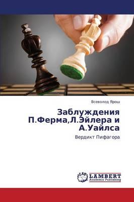 Zabluzhdeniya P.Ferma, L.Eylera I A.Uaylsa (Paperback)