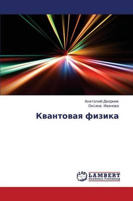 Kvantovaya Fizika (Paperback)