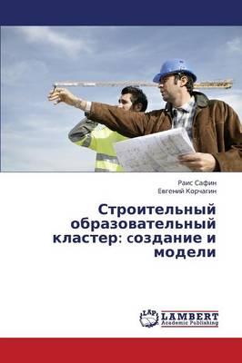 Stroitel'nyy Obrazovatel'nyy Klaster: Cozdanie I Modeli (Paperback)