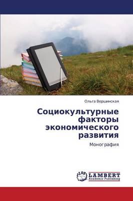 Sotsiokul'turnye Faktory Ekonomicheskogo Razvitiya (Paperback)