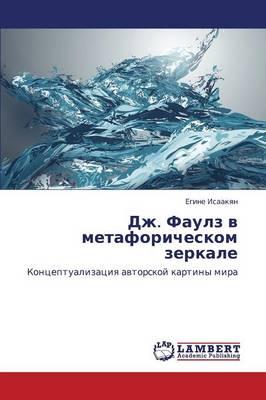 Dzh. Faulz V Metaforicheskom Zerkale (Paperback)