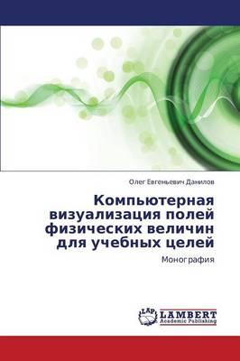 Komp'yuternaya Vizualizatsiya Poley Fizicheskikh Velichin Dlya Uchebnykh Tseley (Paperback)