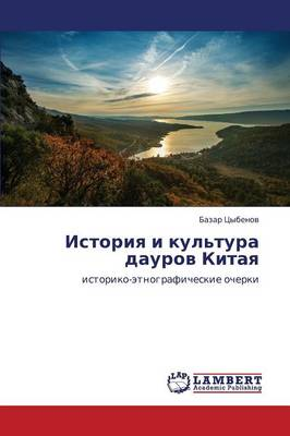 Istoriya I Kul'tura Daurov Kitaya (Paperback)