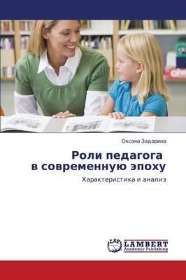 Roli Pedagoga V Sovremennuyu Epokhu (Paperback)
