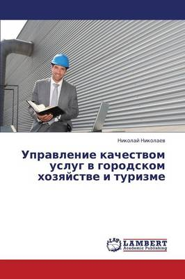 Upravlenie Kachestvom Uslug V Gorodskom Khozyaystve I Turizme (Paperback)