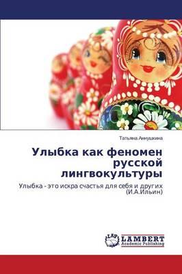 Ulybka Kak Fenomen Russkoy Lingvokul'tury (Paperback)