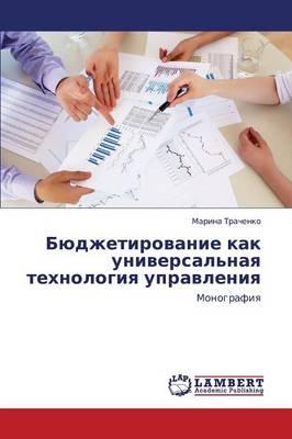 Byudzhetirovanie Kak Universal'naya Tekhnologiya Upravleniya (Paperback)