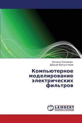 Komp'yuternoe Modelirovanie Elektricheskikh Fil'trov (Paperback)