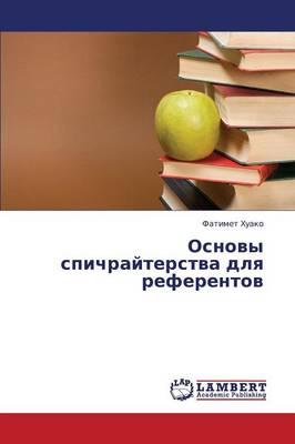 Osnovy Spichrayterstva Dlya Referentov (Paperback)