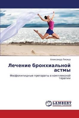 Lechenie Bronkhial'noy Astmy (Paperback)