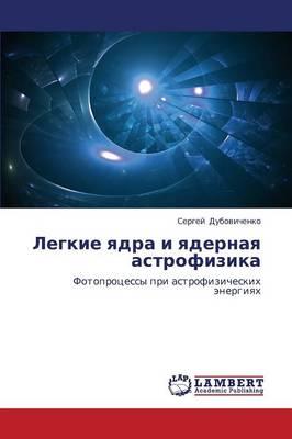Legkie Yadra I Yadernaya Astrofizika (Paperback)