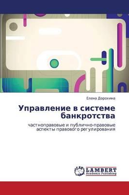 Upravlenie V Sisteme Bankrotstva (Paperback)