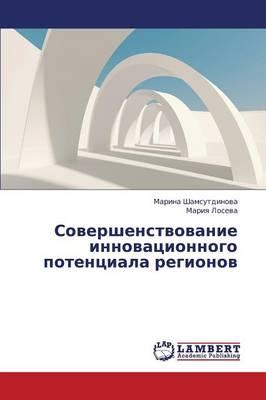 Sovershenstvovanie Innovatsionnogo Potentsiala Regionov (Paperback)