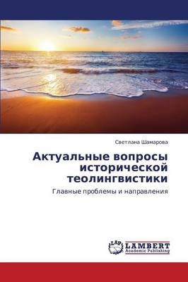 Aktual'nye Voprosy Istoricheskoy Teolingvistiki (Paperback)